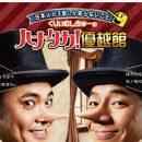 「日本人の3割しか知らないこと くりぃむしちゅーのハナタカ!優越館」に出演するアナウンサーの一覧