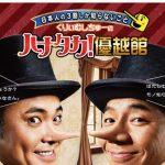 テレビ朝日系「日本人の3割しか知らないこと くりぃむしちゅーのハナタカ!優越館」