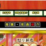 テレビ朝日系「マツコ&有吉の怒り新党」