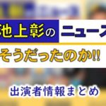 テレビ朝日「池上彰のニュースそうだったのか!!」司会・女子アナ&よく出るゲスト出演者一覧