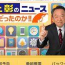「池上彰のニュースそうだったのか!!」に出演するアナウンサーの一覧