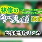 テレビ朝日「林修の今でしょ!講座」司会・女子アナ&ゲスト一覧