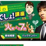 テレビ朝日「林修の今でしょ!講座」出演者&アナウンサー一覧