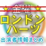 テレビ朝日「ロンドンハーツ」出演MC&よく出るタレント&女子アナ一覧
