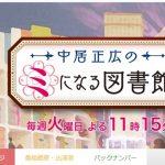 テレビ朝日系「中居正広のミになる図書館」