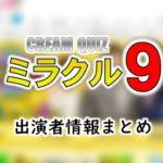 テレビ朝日「くりぃむクイズ ミラクル9」司会&ゲスト&女子アナ出演者一覧