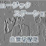 テレビ朝日「ミュージックステーション」出演者&アナウンサー一覧
