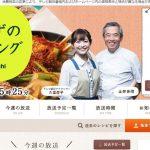 テレビ朝日系「おかずのクッキング」