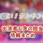 テレビ朝日「お願い!ランキング」おねがいエージェント声の出演まとめ