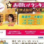 テレビ朝日系「お願い!ランキング」