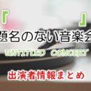 テレビ朝日「題名のない音楽会」歴代司会者&出演アナウンサー一覧