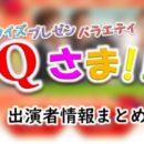 テレビ朝日「Qさま!! 今年最後の芸能界インテリ大決戦!2019年ニュースの主役SP」出演者情報