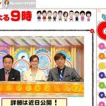 テレビ朝日系「Qさま!!」