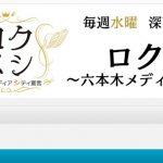 テレビ朝日「ロクメシ~六本木メディアシティ宣言~」