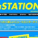 「SmaSTATION!!」に出演するアナウンサーの一覧