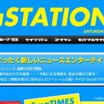 テレビ朝日系「SmaSTATION!!」