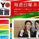 「TOKYO応援宣言」に出演するアナウンサーの一覧