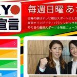 テレビ朝日系「TOKYO応援宣言」