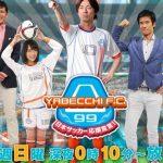テレビ朝日系「やべっちF.C.」