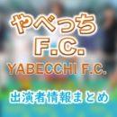 テレビ朝日「やべっちF.C.」MC・アナウンサー&コメンテーター出演者一覧
