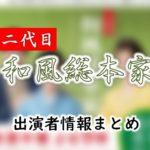 テレビ大阪「二代目 和風総本家」レギュラー&ナレーター出演者一覧