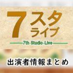テレビ東京「7スタライブ」出演アナウンサー&キャスター一覧
