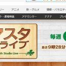 「7スタライブ」出演アナウンサー一覧