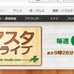 テレビ東京「7スタライブ」