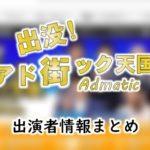 テレビ東京「出没!アド街ック天国」司会・女子アナ&レギュラー出演者一覧