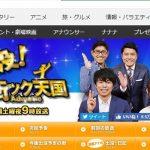 テレビ東京系「出没!アド街ック天国」
