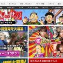 「ありえへん∞世界」に出演するアナウンサーの一覧