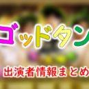 テレビ東京「ゴッドタン 芸人マジ歌選手権」過去の放送内容とマジ歌シンガー一覧