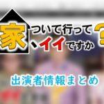 テレビ東京「家、ついて行ってイイですか?」MC・女子アナ出演者一覧