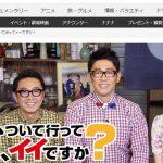 テレビ東京系「家、ついて行ってイイですか?」