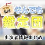 テレビ東京「開運!なんでも鑑定団」司会・アシスタント&キャスト一覧