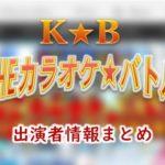 テレビ東京「THEカラオケ★バトル」司会&女子アナ出演者一覧