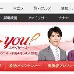 テレビ東京系「L4YOU!」