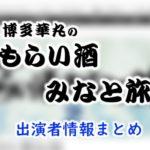 テレビ東京「もらい酒みなと旅2」出演者&ナレーション情報