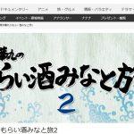 テレビ東京系「博多華丸のもらい酒みなと旅」