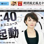 テレビ東京系「MORNING CHARGE」