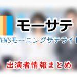 テレビ東京「モーニングサテライト」キャスター&アナウンサー出演者一覧