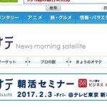 テレビ東京系「Newsモーニングサテライト」