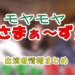 テレビ東京「モヤモヤさまぁ~ず2」出演者&女子アナ一覧
