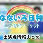 テレビ東京「なないろ日和!」MC&アナウンサー出演者一覧
