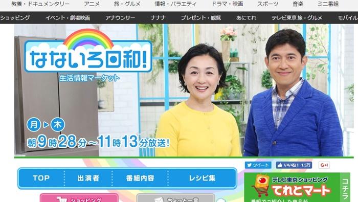 テレビ東京系「なないろ日和!」