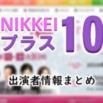 BSテレ東「日経プラス10」キャスター&アナウンサー出演者一覧