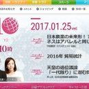 「日経プラス10」出演者&アナウンサー一覧
