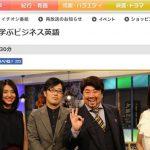 BSジャパン「ピンチで学ぶビジネス英語」