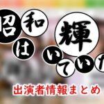 BSテレ東「武田鉄矢の昭和は輝いていた」MC&アナウンサー出演者一覧