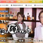 テレビ東京「武田鉄矢の昭和は輝いていた」